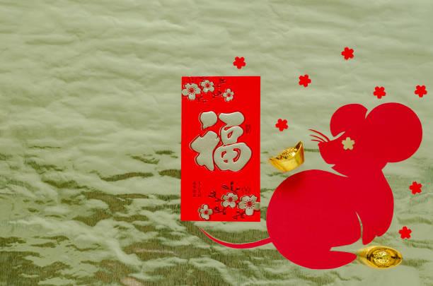 chinesische neujahrsfestival dekoration mit papier geschnitten in rattenform auf goldpapier gesetzt. - zwetschgenmus stock-fotos und bilder