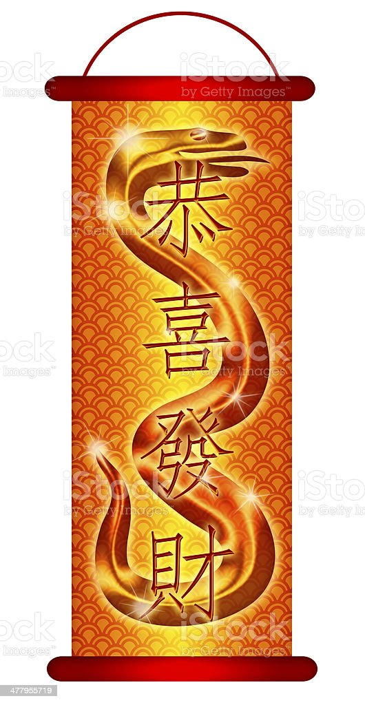 Chinese New Year Golden Snake Scroll Background royalty-free stock photo