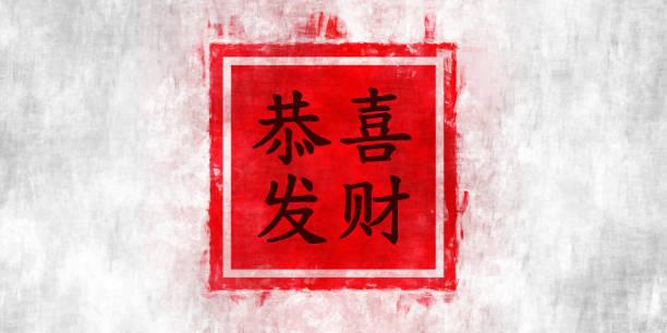 春節迎賓畫 - chinese writing 個照片及圖片檔