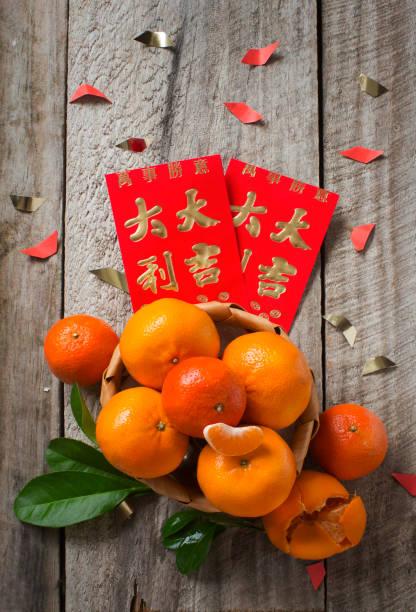 chinesisches neujahr-mandarin-orangen und roten paket. - chinesischer kalender stock-fotos und bilder