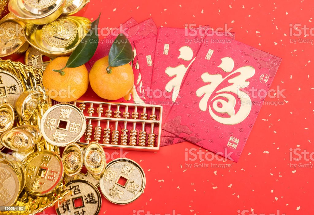 Chinese new year ornament--gold ingot and golden abacus,Chinese calligraphy Translation:good bless for new year stock photo