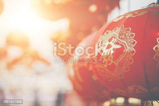 istock chinese new year 1091547006