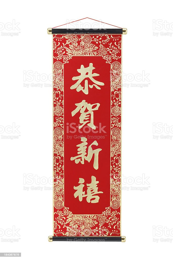 Chinese New Year Scroll stock photo