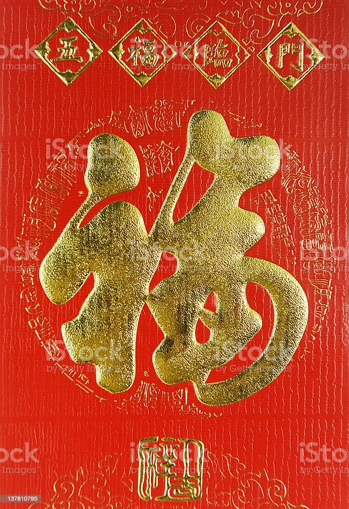 chinese red packet for new year greeting stock photo