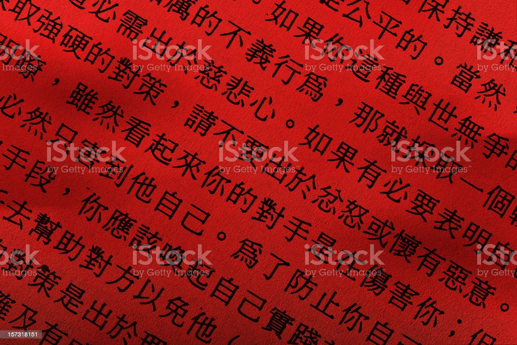 Chinese Script royalty-free stock photo