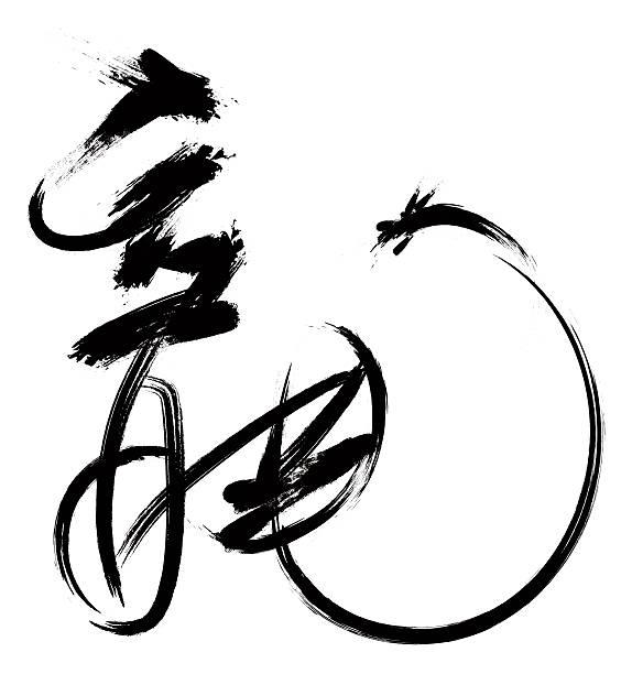 chinesische script--dragon (clipping path! - chinesische zeichen tattoos stock-fotos und bilder