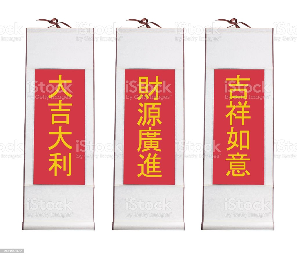 Chinese Scrolls stock photo
