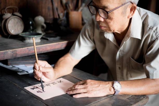 中國高級人寫作腳本 - chinese writing 個照片及圖片檔