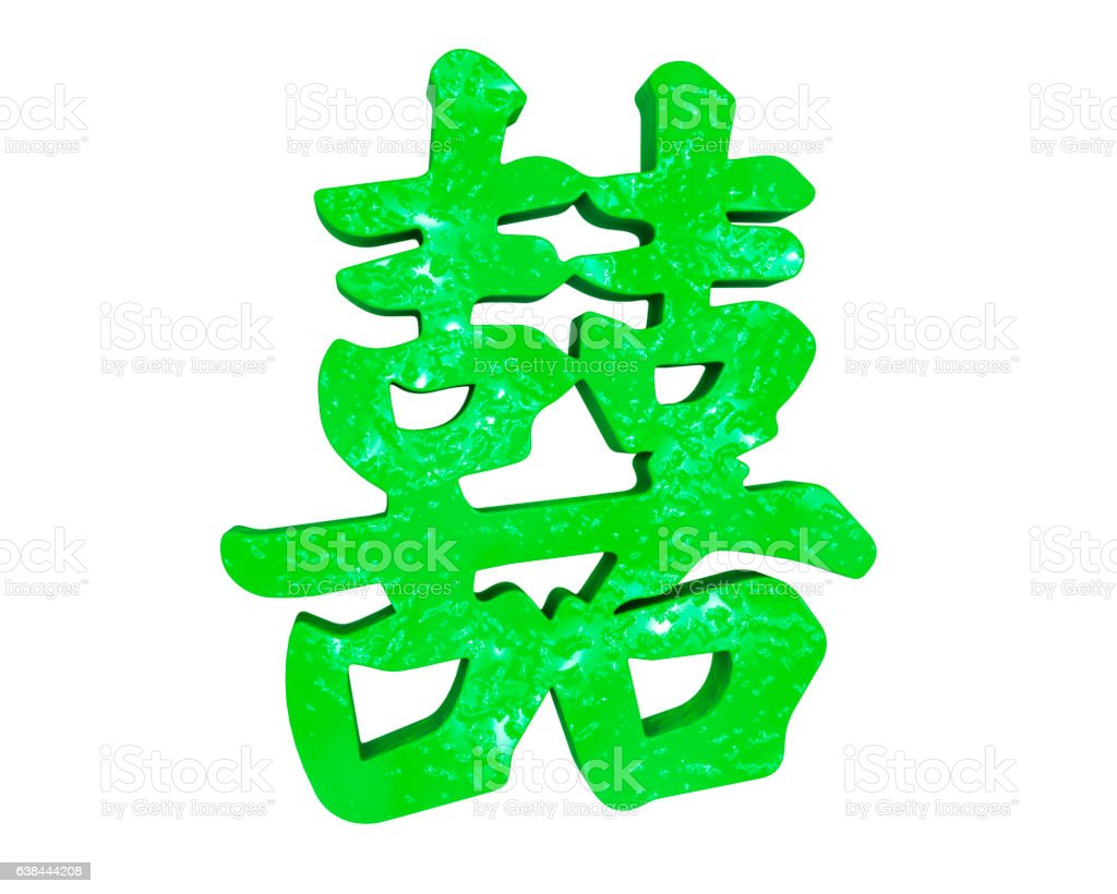 Chinese Symbol Of Double Happiness And Happy Marriage Stock Photo