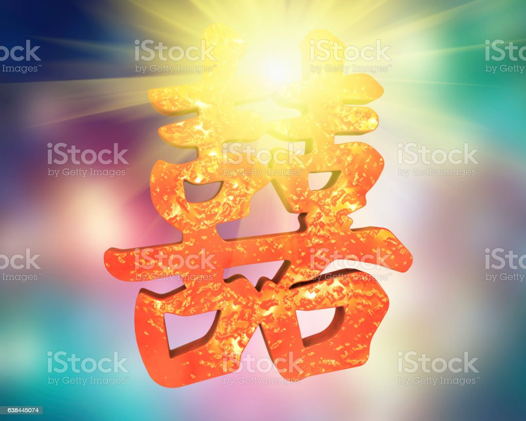 Chinese Symbol Of Double Happiness And Happy Marriage Stock Vector