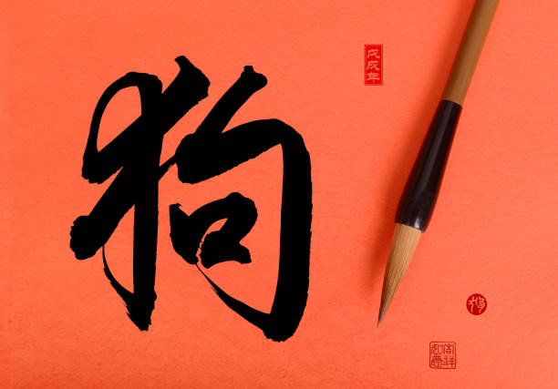 Chinese traditional brush with calligraphy meaning:dog,red stamps mean: good bless for new year - foto stock