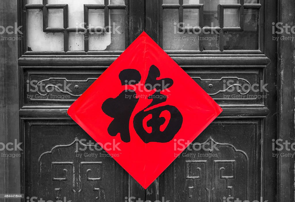 Chinese Traditional Red Fook On Wooden Door Stock Photo More