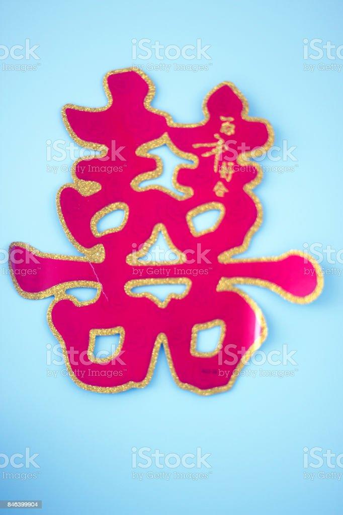 Chinese Wedding Civil Union Ceremony Marriage Writing Symbols For