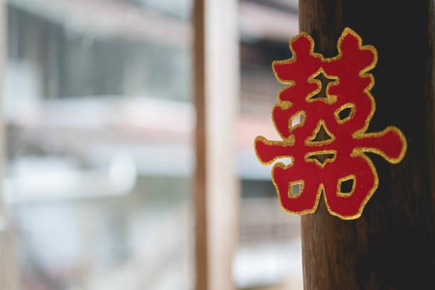 Chinese Wedding Decor On Wall stock photo
