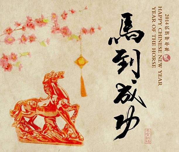 Chinois mot pour l'année du cheval - Photo
