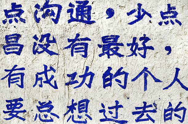 Chinese writing on a wall stock photo