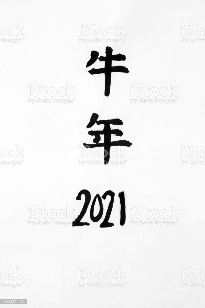 China Jahr Des 2021