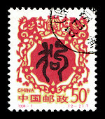 Chinese zodiac postage stamp: Year of the Dog