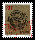 Chinese zodiac postage stamp: Year of the Dragon