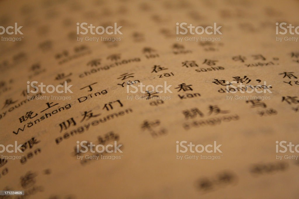 Chinese/English Textbook Pages royalty-free stock photo