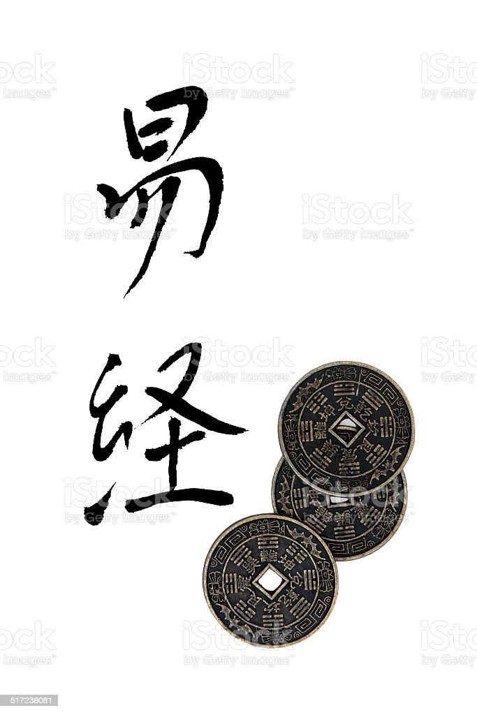 I Ching stock photo