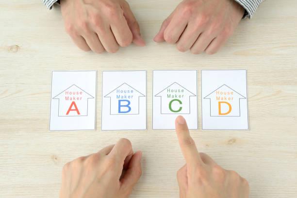 ハウスメーカー企業の選択 - 選択 ストックフォトと画像