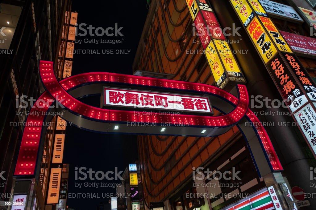 1 Chome Kabukicho, dans la nuit - Photo de Architecture libre de droits