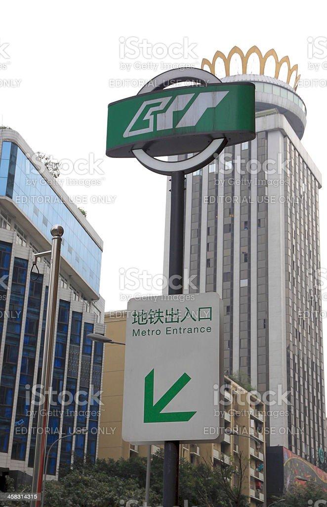 Chongqing Subway Sign royalty-free stock photo