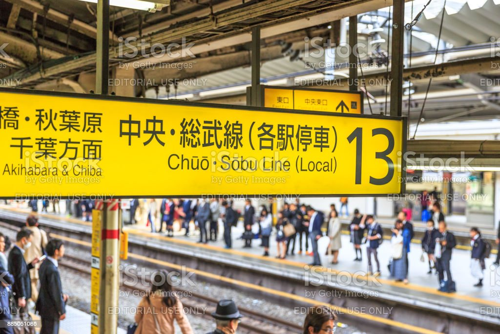 Chuo Line signboard stock photo