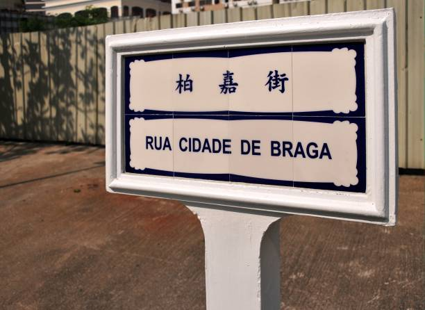 Cidade de Braga Street - bilingual street sign, Macau, China stock photo