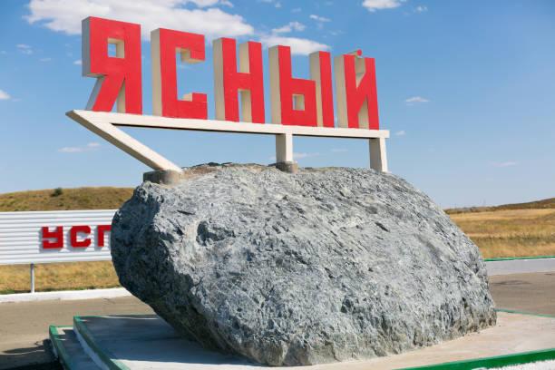 stadt yasniy clear orenburg region. - russisch hallo stock-fotos und bilder