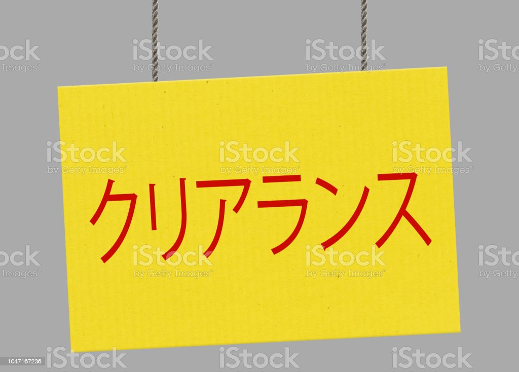 Clearance japanese sign hanging from ropes. Clipping path included so you can put your own background. stock photo