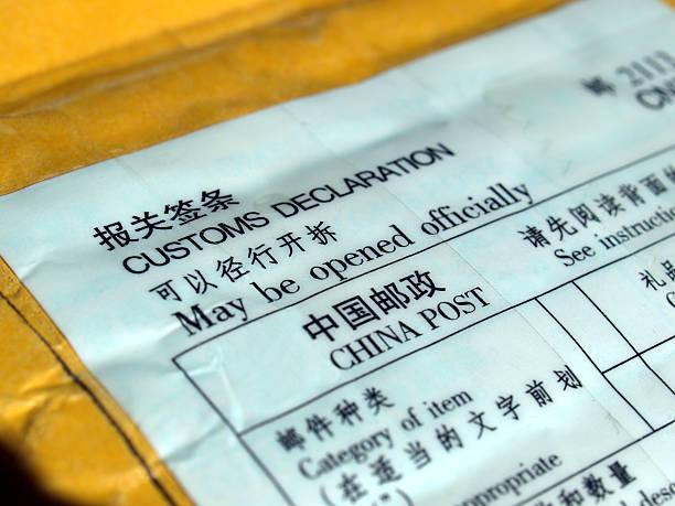 Customs Erklärung – Foto