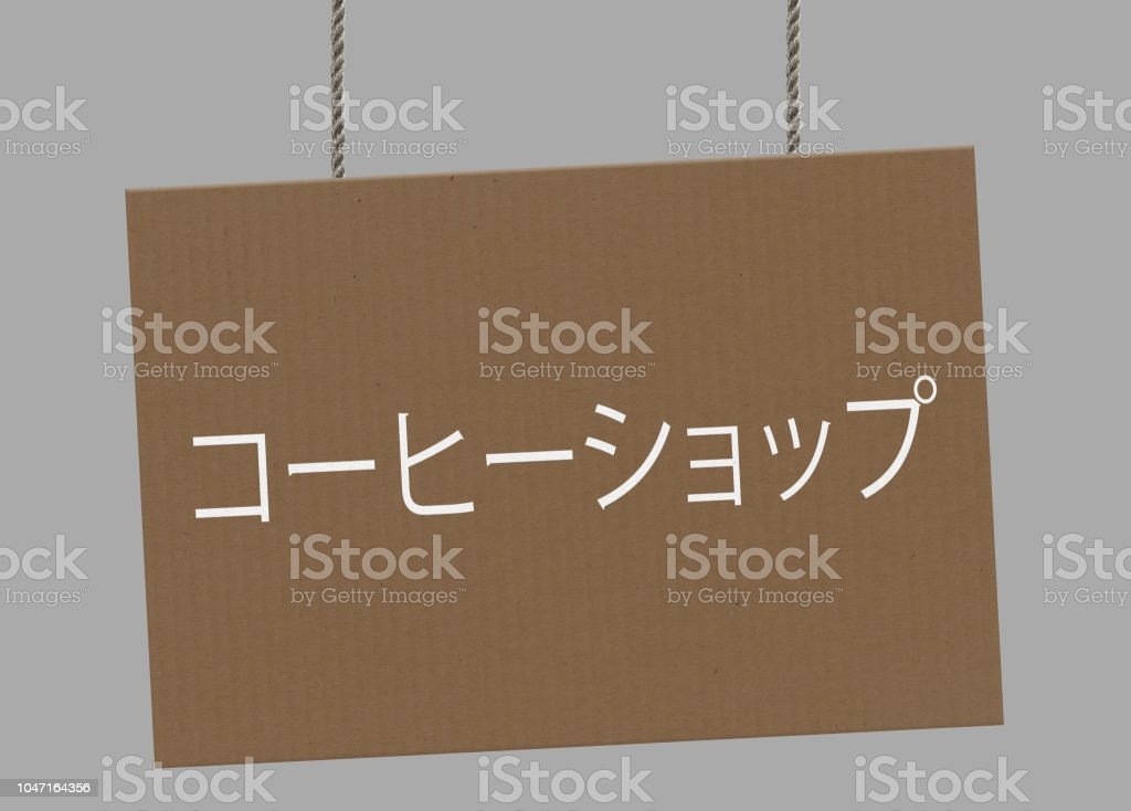 Coffe shop japanese sign hanging from ropes. Clipping path included so you can put your own background. stock photo
