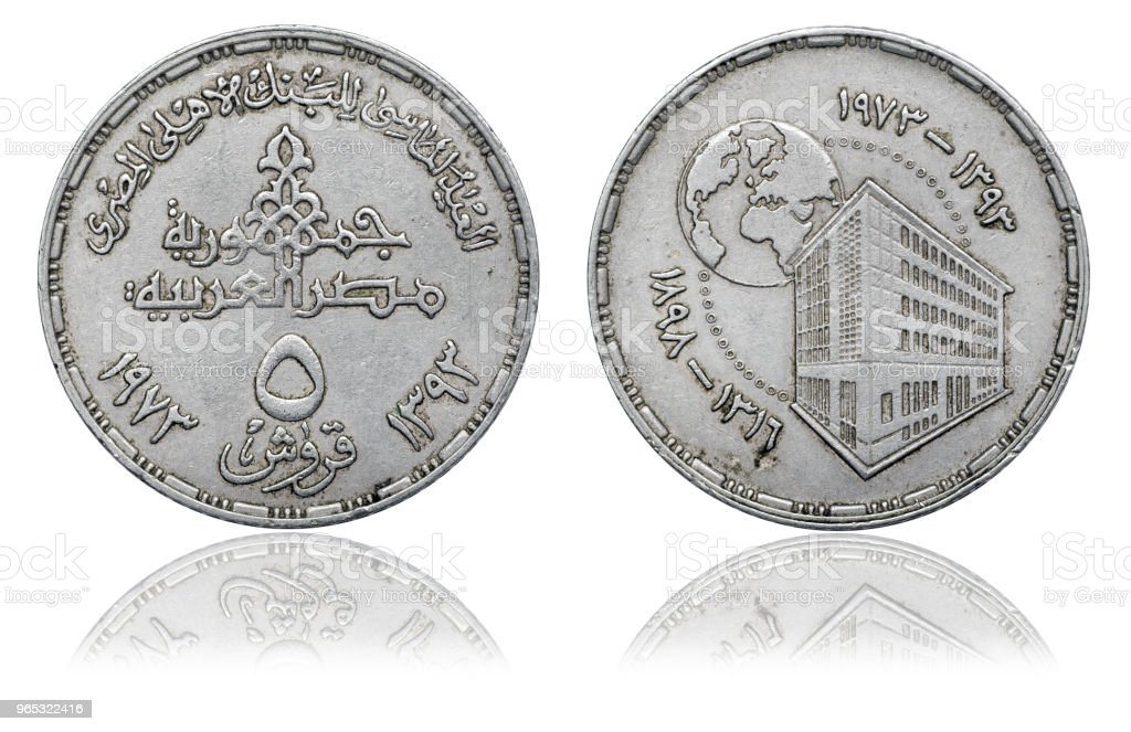 Coin 5 Piastres. Egypt. 75th Anniversary of National Bank of Egypt zbiór zdjęć royalty-free