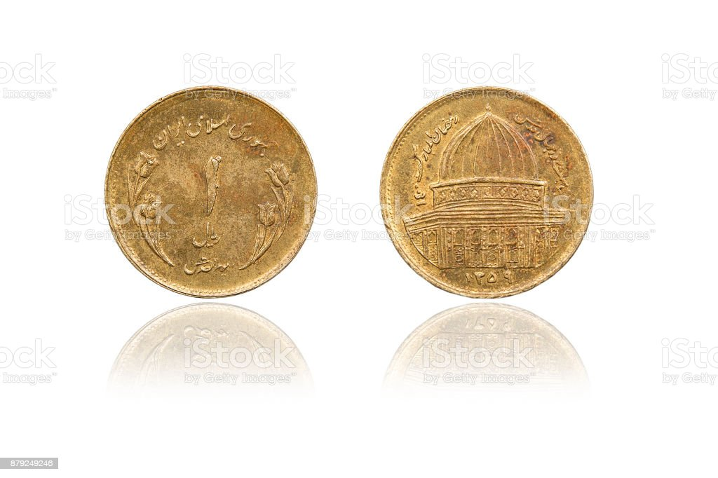 Coin one rial. Iranian Republic stock photo