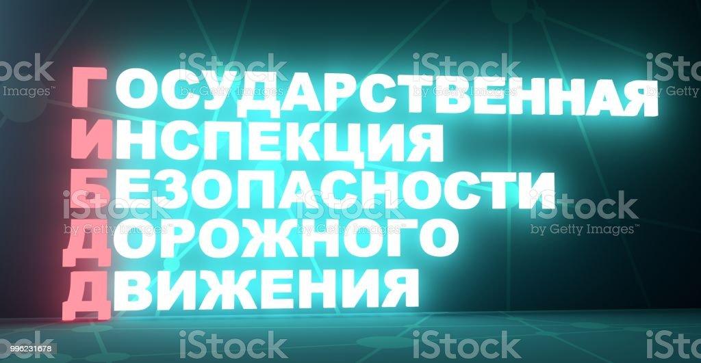 Concept acronym illustration stock photo