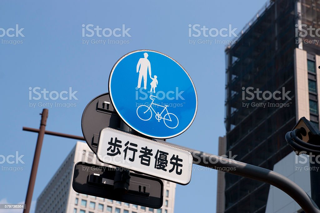 Crossing People and Bike Signal in Tokyo stock photo