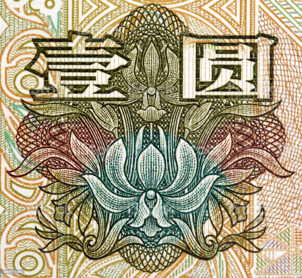 Crumpled One Chinese Yuan background stock photo