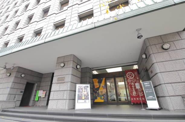 貨幣博物館東京 - 日本銀行 ストックフォトと画像