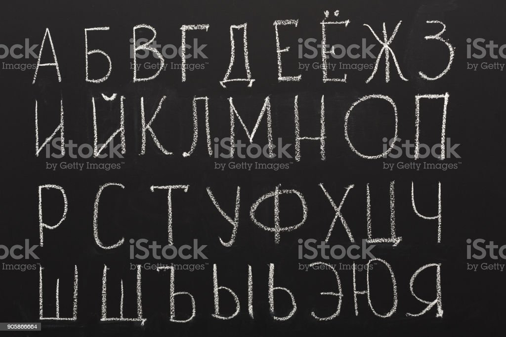 Cyrillic alphabet on black chalkboard stock photo