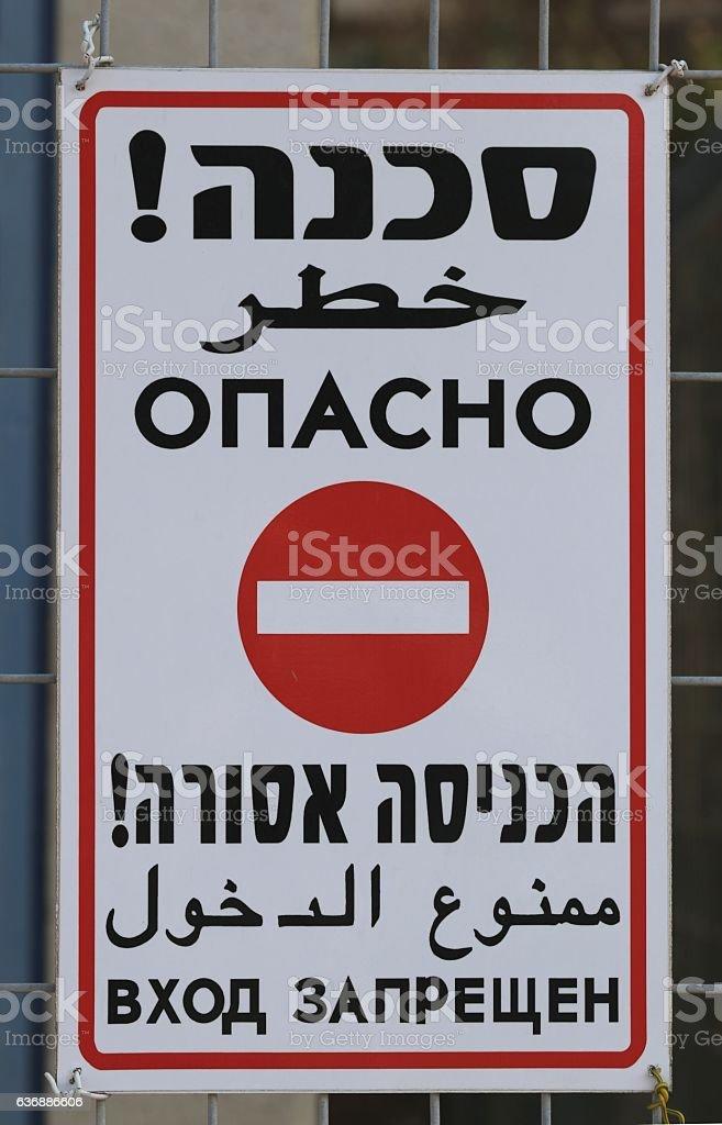 Danger, No Enter Sign stock photo