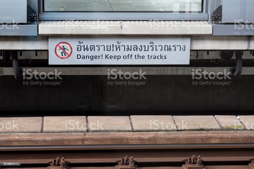 Danger sign with closing door in the train station stock photo