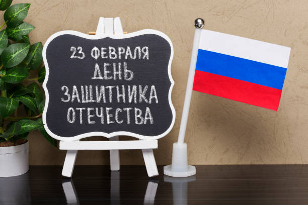 defence of the fatherland day,national holiday in russia - number 23 stock photos and pictures