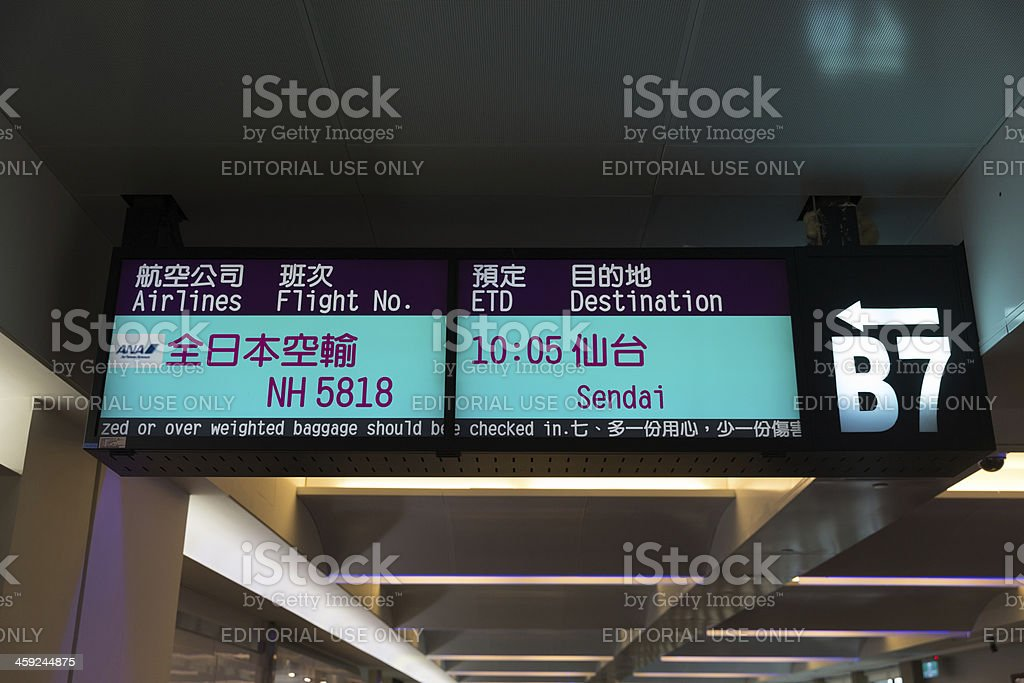 Departure Board in Taiwan Taoyuan International Airport stock photo
