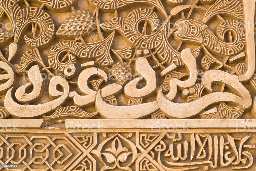 Detail of a wall plaster in Alhambra stock photo