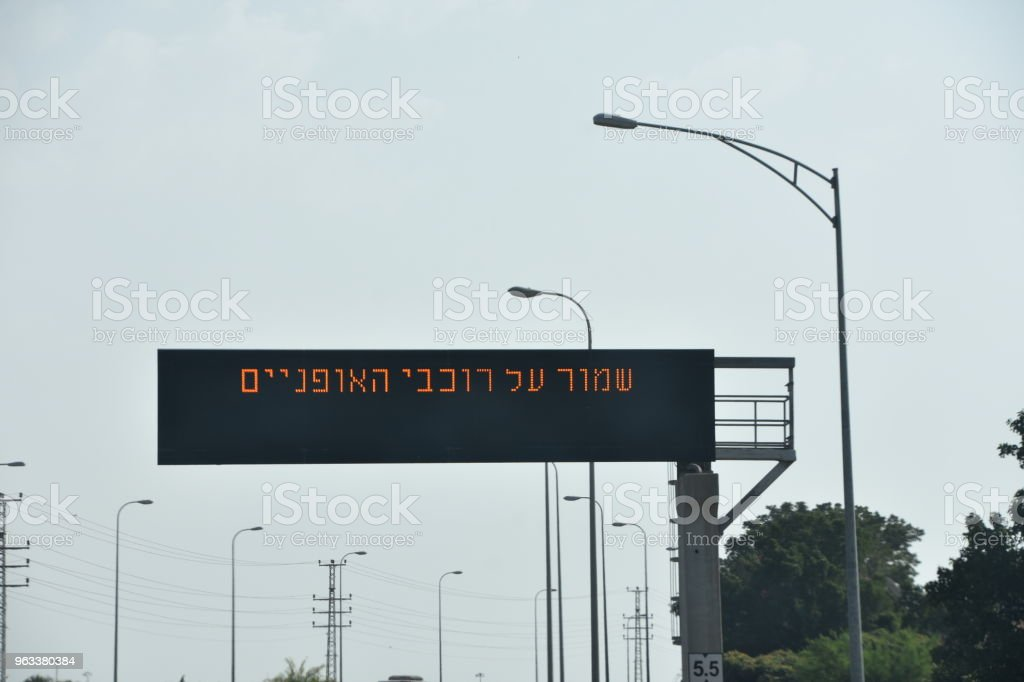 Digital road sign In Hebrew- Keep the cyclists