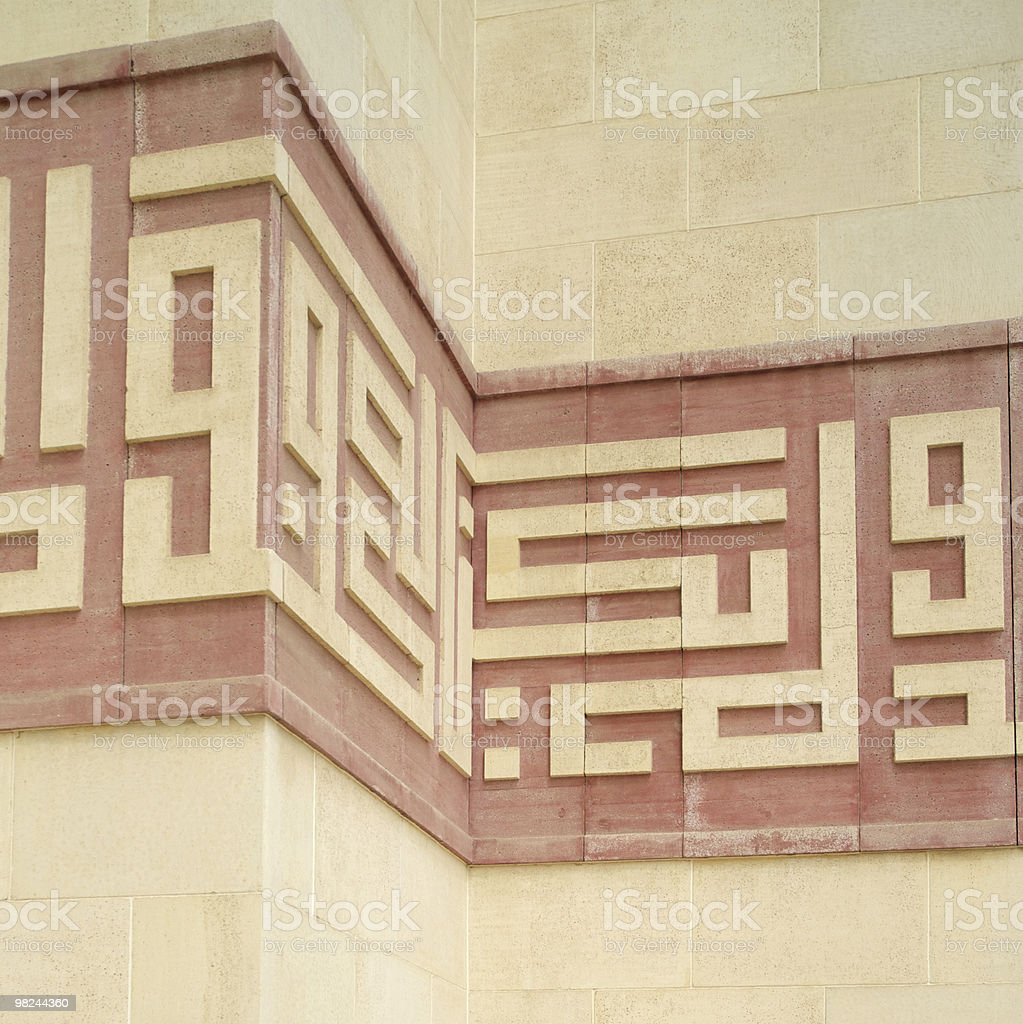Dimensional Arabic and Islamic Art Abstract royalty-free stock photo