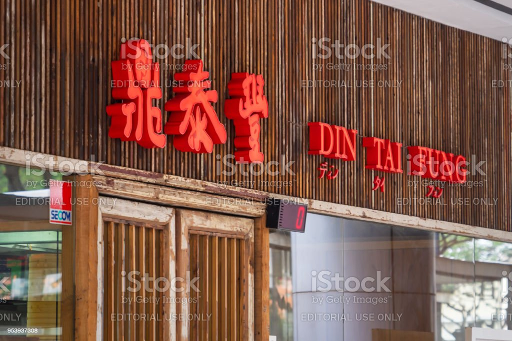 Din Tai Fung is a famous singapore restaurant. stock photo