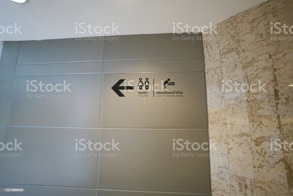 direction of rest room and baby changing room stock photo